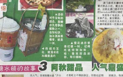 糖水舖的故事3